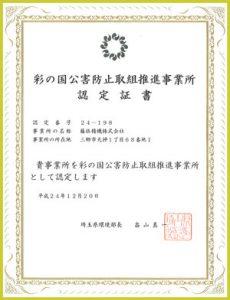 彩の国公害防止取組推進事業所認定証書