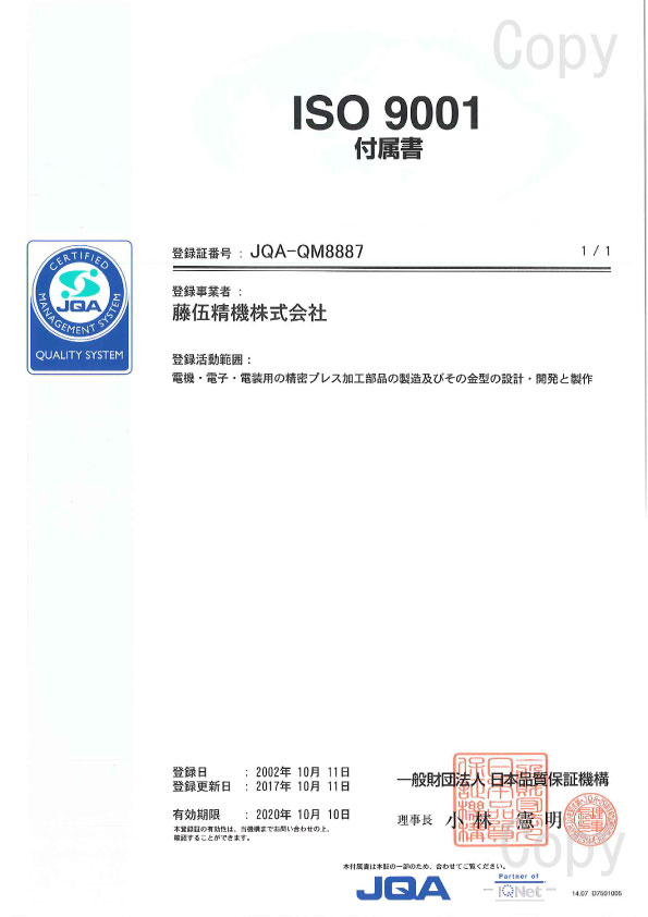 ISO9001附属書