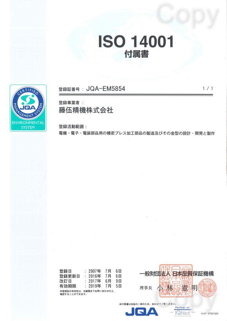 ISO14001附属書